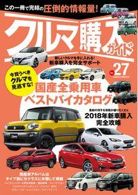 クルマ購入ガイド(サクラBooks)