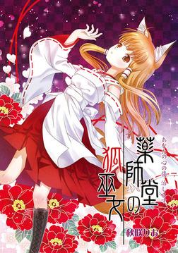 薬師堂の狐巫女(1)-電子書籍