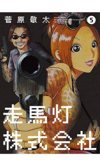 走馬灯株式会社 : 5