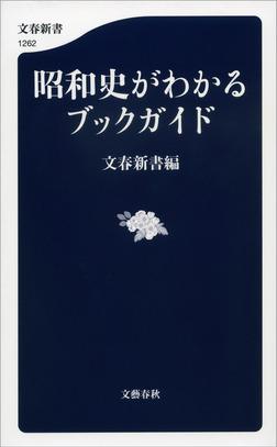 昭和史がわかるブックガイド-電子書籍