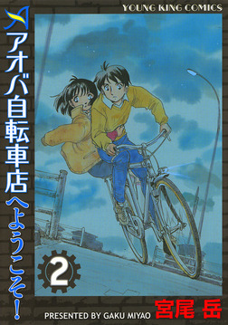 アオバ自転車店へようこそ!(2)-電子書籍