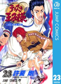 テニスの王子様 23-電子書籍