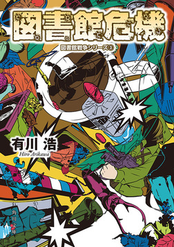 図書館危機 図書館戦争シリーズ(3)-電子書籍