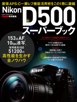 ニコンD500スーパーブック-電子書籍