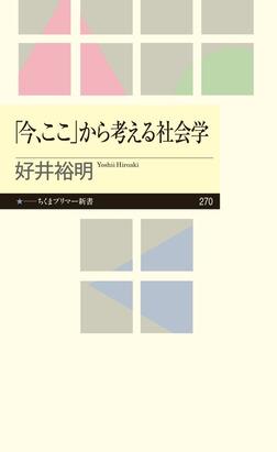 「今、ここ」から考える社会学-電子書籍