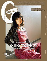 GINZA(ギンザ) 2021年 10月号 [ショップの実力]
