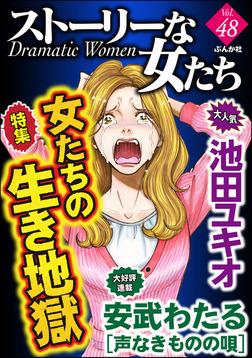 ストーリーな女たち女たちの生き地獄 Vol.48-電子書籍