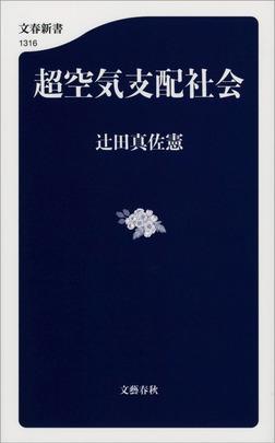 超空気支配社会-電子書籍