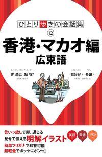 ひとり歩きの会話集 香港・マカオ編 広東語