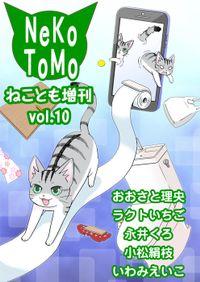 ねことも増刊 vol.10