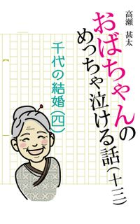 おばちゃんのめっちゃ泣ける話(13) 千代の結婚〈四〉