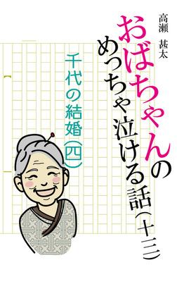おばちゃんのめっちゃ泣ける話(13) 千代の結婚〈四〉-電子書籍