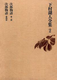 下村湖人全集2 次郎物語第三部 次郎物語第四部