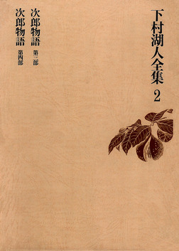 下村湖人全集2 次郎物語第三部 次郎物語第四部-電子書籍