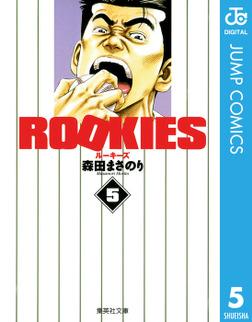 ROOKIES 5-電子書籍