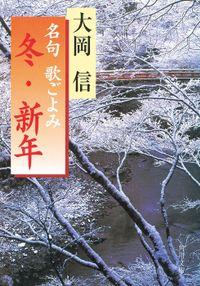 名句 歌ごよみ[冬・新年]