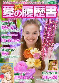 愛の履歴書Vol.10