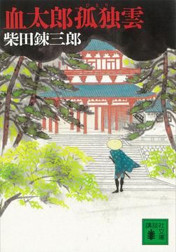 血太郎孤独雲-電子書籍