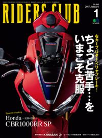 RIDERS CLUB No.513 2017年1月号