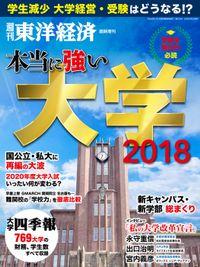 週刊東洋経済臨時増刊 本当に強い大学2018