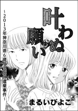 叶わぬ願い~2013年神奈川県6歳女児死体遺棄事件~(単話版)-電子書籍