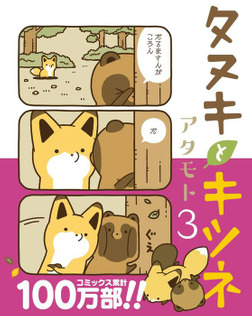 タヌキとキツネ 3-電子書籍
