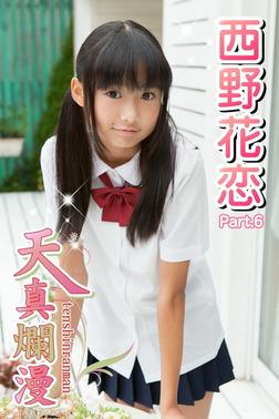 天真爛漫 西野花恋 Part.6-電子書籍