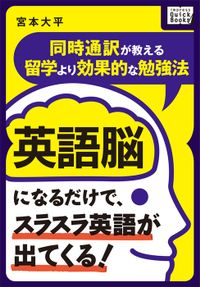 英語脳になるだけで、スラスラ英語が出てくる! ~同時通訳が教える留学より効果的な勉強法~