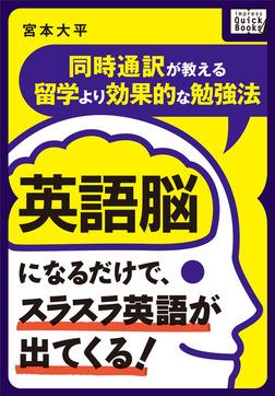 英語脳になるだけで、スラスラ英語が出てくる! ~同時通訳が教える留学より効果的な勉強法~-電子書籍