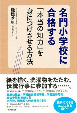 名門小学校に合格する「本当の知力」を身につけさせる方法-電子書籍