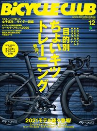 BiCYCLE CLUB 2020年12月号 No.428