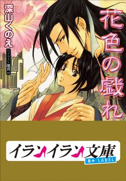 B+ LABEL 花色の戯れ-電子書籍