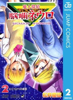 魔人探偵脳噛ネウロ モノクロ版 2-電子書籍