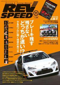 REV SPEED 2015年11月号