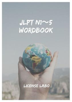 JLPT N1〜5 wordbook-電子書籍