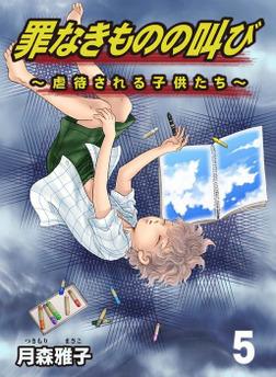 罪なきものの叫び~虐待される子供たち~ 5-電子書籍