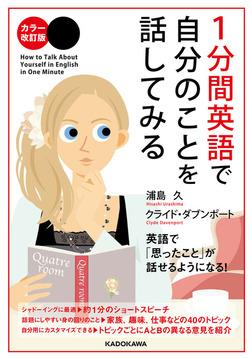 カラー改訂版 1分間英語で自分のことを話してみる-電子書籍