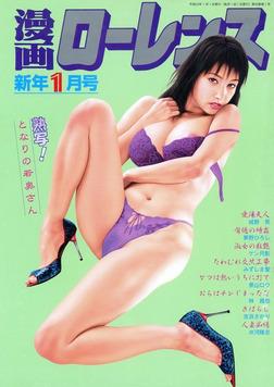 漫画ローレンス2010年1月号-電子書籍