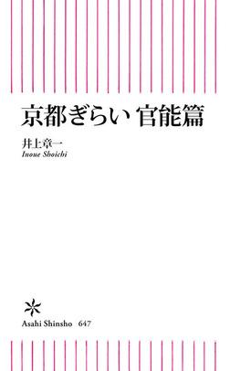 京都ぎらい 官能篇-電子書籍