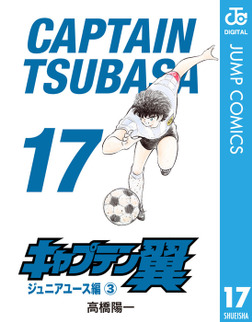 キャプテン翼 17-電子書籍