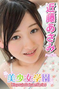 美少女学園 近藤あさみ Part.39