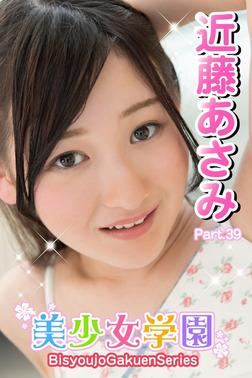 美少女学園 近藤あさみ Part.39-電子書籍