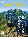 山と溪谷 2020年 8月号 [雑誌]