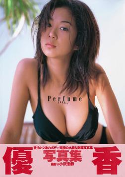 優香 写真集 『 Perfume 』-電子書籍