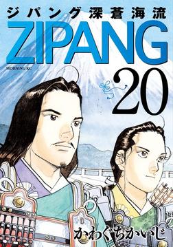 ジパング 深蒼海流(20)-電子書籍