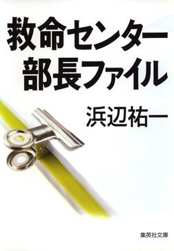 救命センター部長ファイル-電子書籍