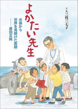 よかたい先生 水俣から世界を見続けた医師 原田正純-電子書籍