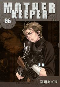 MOTHER KEEPER 6巻