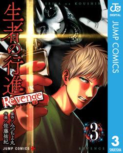 生者の行進 Revenge 3-電子書籍