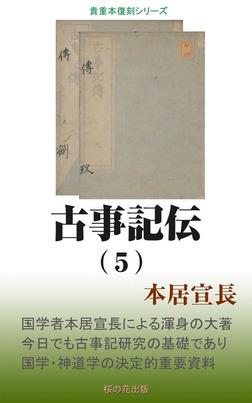 古事記伝(5)-電子書籍